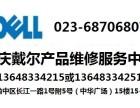 重庆戴尔服务器硬件检测维修DELL服务器上门安装软件