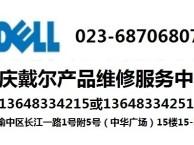 重庆戴尔刀片式服务器开机报警维修检测点