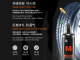 汕头各种车型真空胎内胎轮胎蒂固自补液批发供应|畅销自补剂
