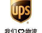 青岛国际快递胶州联邦,DHL ,ups 国际快递