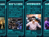 超凡未来VR体验馆加盟