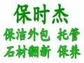 厦门驻场保洁 企业保洁 公司保洁 石材养护-保时杰
