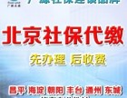 社保代交 个税代交 北三县社保及个税代理