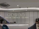 上海SVL希薇丽整形-希美丽行,盛世启航