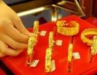 凤县黄金白银铂金钻石钯金银元金银首饰金条回收价格