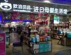 郑州进口母婴加盟首选