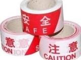 广州一次性警示带 警戒线 隔离带 道路施工护栏带 安全标识带