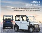 合众鑫辉老年代步四轮电动车