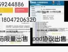 爆客系统源码成品出售 ipad协议源码出售
