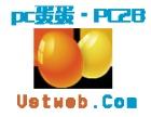 pc蛋蛋 首次注册 即可参与大专盘8-8888元宝