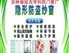 延吉纱窗厂 定做安装各种高中低档纱窗 纱门 软包门