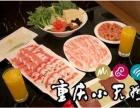重庆小天鹅火锅加盟需要什么流程