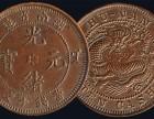 光绪元宝十文铜币古玩交易