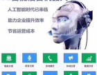 AI智能电销机器人招代理 OEM 系统部署 自主研发 高效率