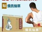 武汉仙草活骨膏对于腰椎骨质增生管用吗