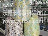 厂家供应供应特种纱金葱金葱香肠纱金葱结子纱特种纱针织纱粤潮