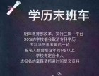 杭州远程教育专 本科报名 网络学习轻松毕业