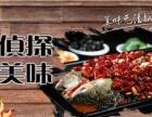 鱼侦炭鱼火锅加盟费多少 鱼火锅加盟店榜鱼火锅连锁品牌