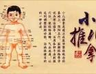 徐州小儿推拿培训到南星中医培训学校