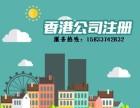 注册香港公司条件51注册企业网为你解读