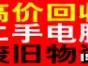 吴江回收电脑回收笔记本回收网吧电脑回收公司电脑回收