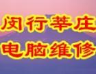 上海闵行莘庄电脑上门diy装机硬盘U盘数据恢复维修网络布线