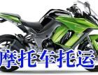 北京到全国摩托车托运 电动车托运包装服务