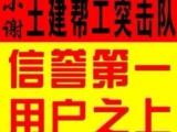 北京钢筋工突击队帮工,木工
