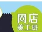 2017年 淘宝网店初级班 培训2月12日星期日上