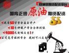 郑州财神到国内原油配资5000起0利息超低手续费全国招代理