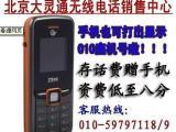 中兴S160北京无线固话 市话长途只需八