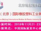 国际新型塑料橡胶展览会2018年11月份北京举办
