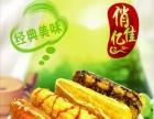 脆皮玉米加盟 脆皮玉米技术培训 正宗台湾脆皮玉米