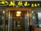 武汉半秋山西餐厅加盟费多少