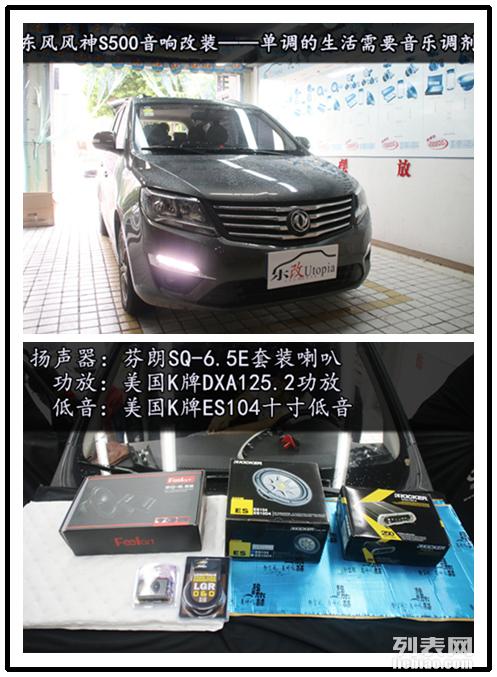 武汉东风风行S500汽车音响改装方案 乐改影音升级高清图片