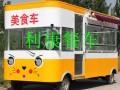 山东餐车厂家直销专业制定多功能电动美食车