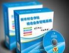 供应甘肃资金互助社管理系统软件加盟
