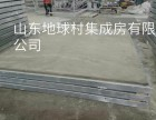 钢结构保温复合板