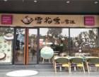 上海雪花秀雪冰加盟费多少钱 雪花秀雪冰加盟网