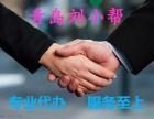 青岛 崂山 城阳 代办理饭店 餐馆食品经营许可证 卫生许可证
