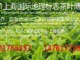 2021年上海茶博会,上海茶叶展,上海地理标志博览会