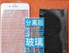 苹果Iphone oppo vivo 华为屏幕维修