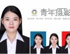 青年摄影-公务护照,因私护照,港澳通行证,各国签证护照照片等