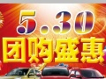 北汽幻速:5月30蚌埠涌润团购钜惠
