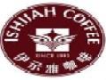 伊示雅咖啡加盟