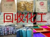 烟台回收化工原料 回收聚醚回收溶剂油