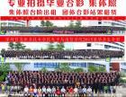 深圳大型集体照拍摄会议集体照拍摄大合影大合照拍摄
