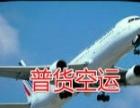南昌航空货运,航空快递,昌北机场接送,航空托运