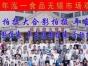 镇江年会合影扬中党代会合影丹徒拍摄团体照