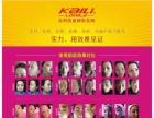 【台湾凯丽化妆品公司】加盟官网/加盟费用/项目详情